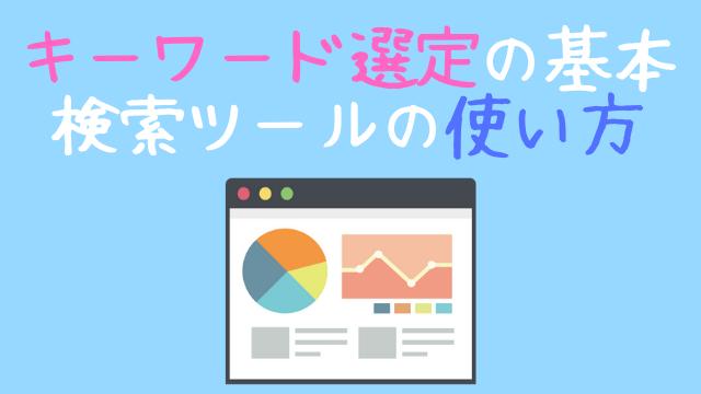 ブログ 検索