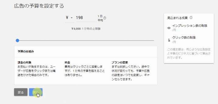 キーワードプランナー登録7