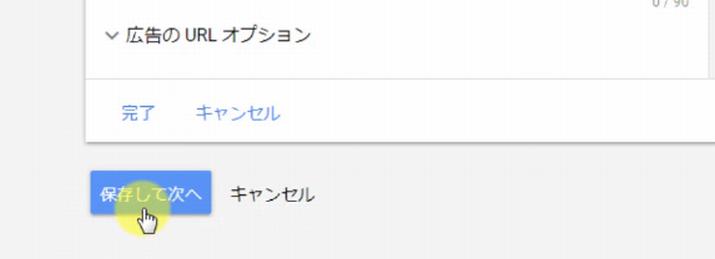 キーワードプランナーの検索ボリュームを詳細表示14