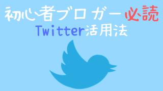Twitter活用法
