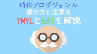 特化ブログジャンル選び方と注意点!YMYLとEAT解説