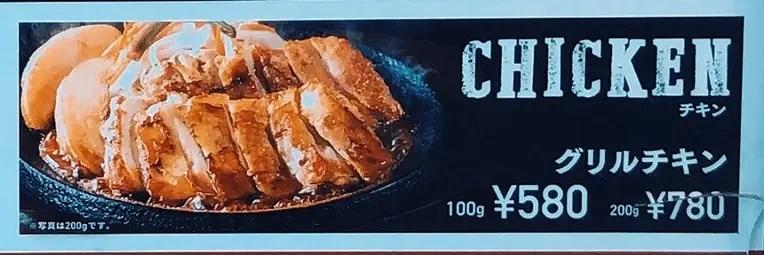チキンステーキ通常価格