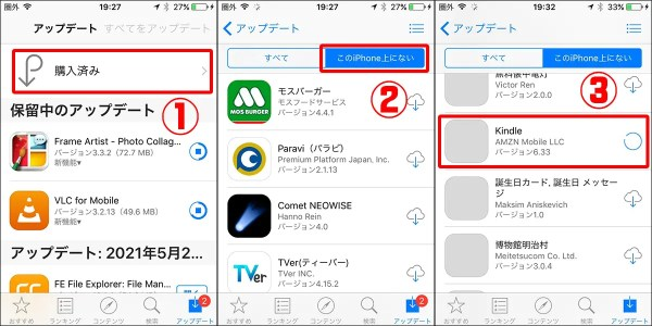 iPhone4sでKindle1