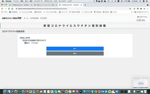 コロナワクチンWeb予約画面14