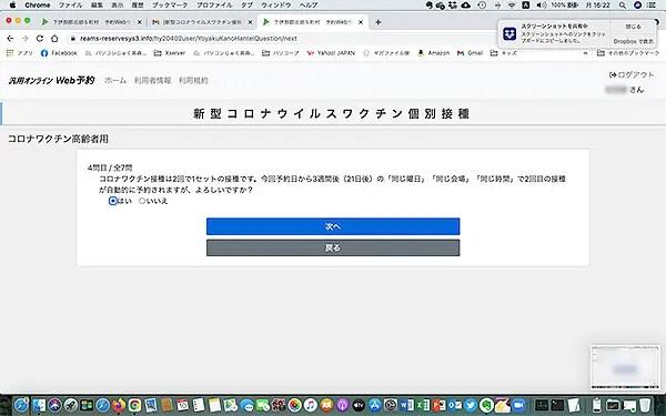 コロナワクチンWeb予約画面15