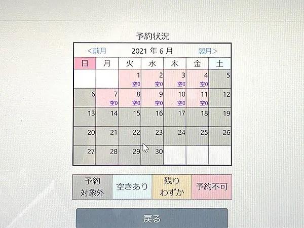 コロナワクチンWeb予約画面19