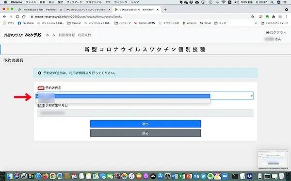 コロナワクチンWeb予約画面23