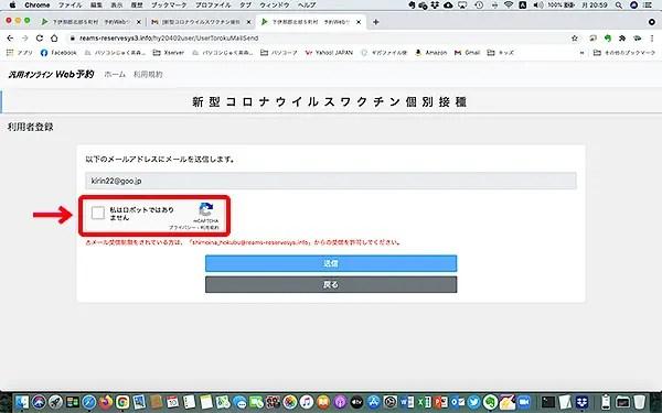 コロナワクチンWeb予約画面3
