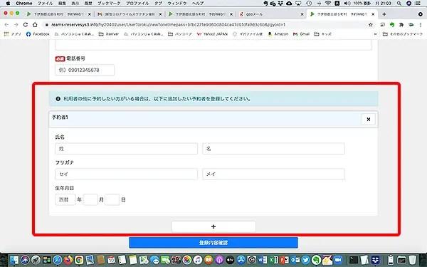 コロナワクチンWeb予約画面7
