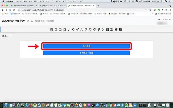 コロナワクチンWeb予約画面8