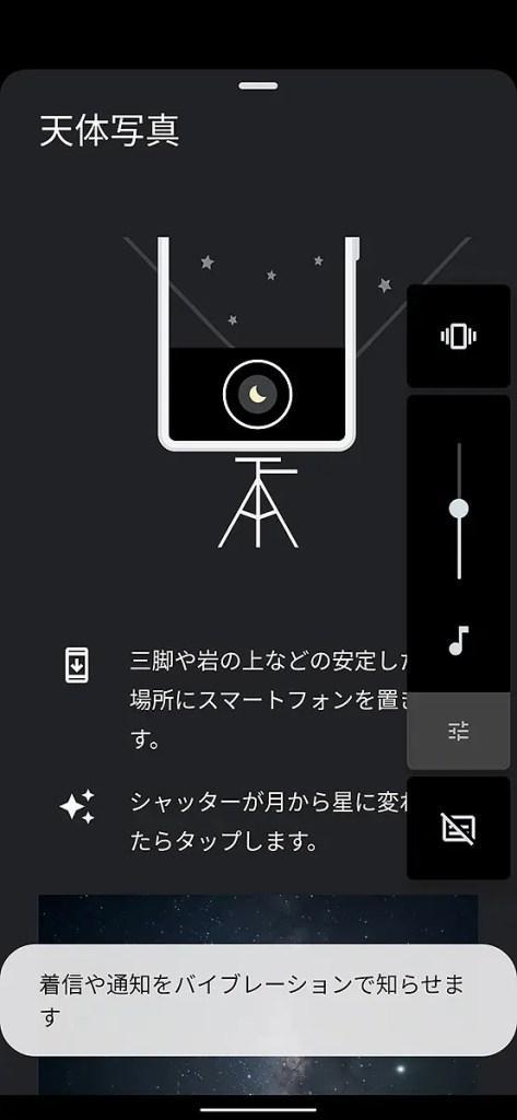 Pixel5で天体写真1