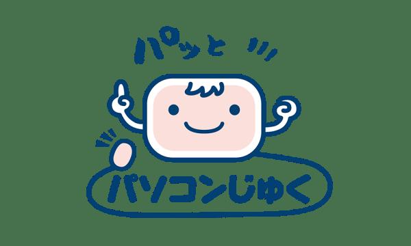 パソコンじゅく高森教室ロゴ横長