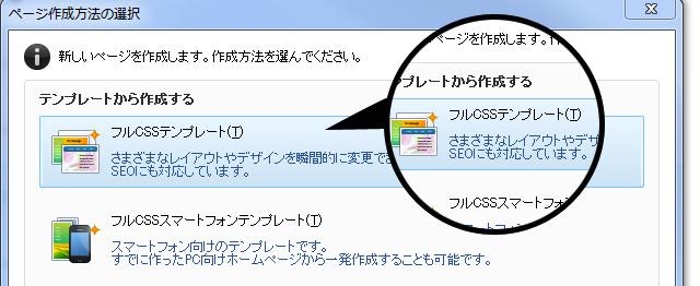 フルCSSを選択