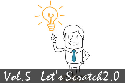 Scratch2.0 Vol.5