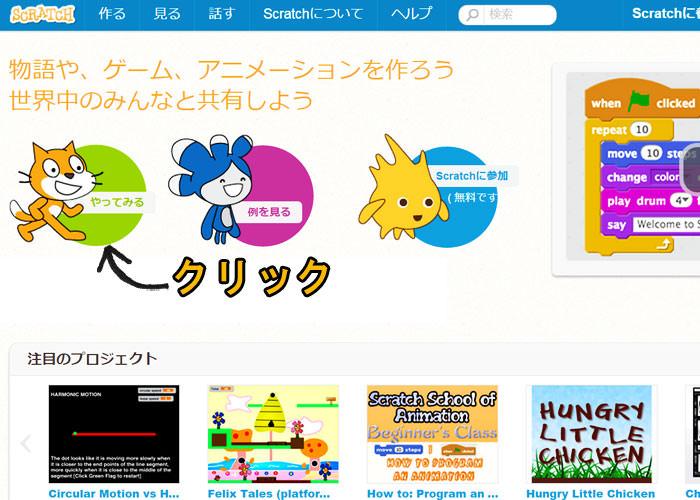 プログラミング 独学 への道! Scratchを始めよう!