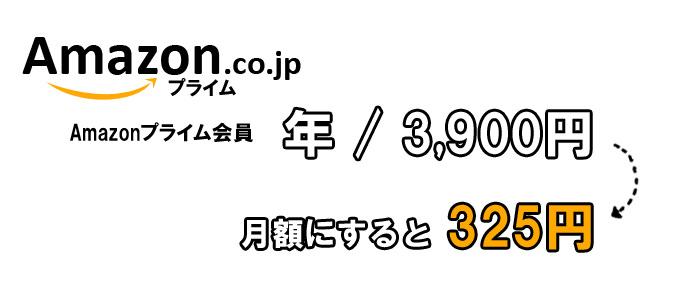 Amazonプライム会員 料金
