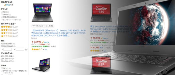 高評価パソコン の特徴