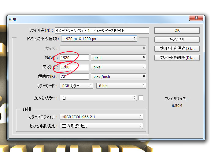 1920px x 1200pxで作成 > IBL:テクスチャを編集