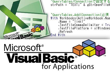VBA CSV形式のデータ処理