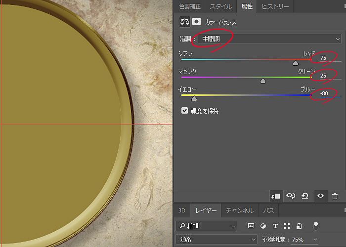 階調:中間色の適用