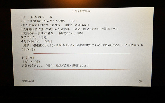 Kindle(電子書籍)の見やすさ 横