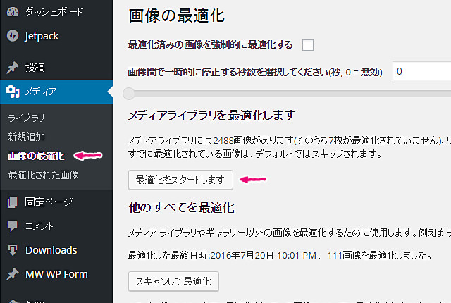 EWWW Image Optimizerの使い方
