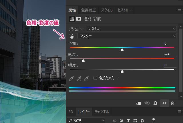 街 色相・彩度の適用