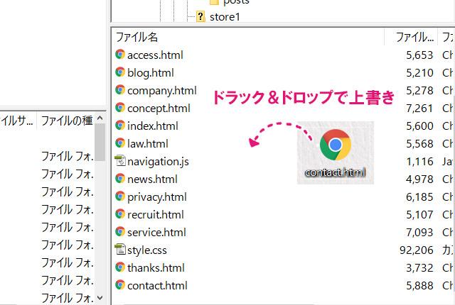 『contact.html』をアップロードする