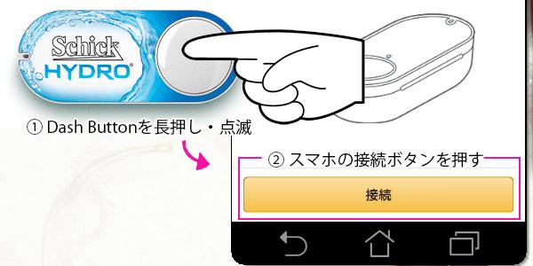 Dash ButtonとAmazonショッピングアプリを接続する