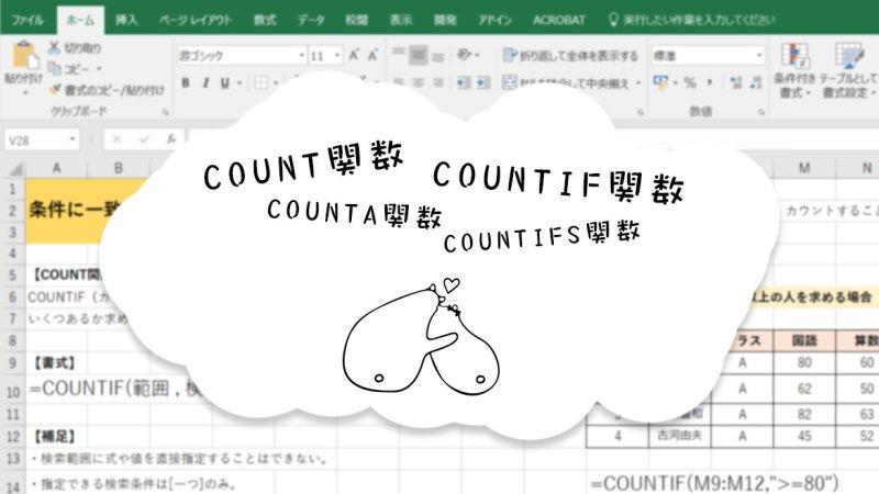 COUNT関数 とその他関数の使い方を徹底解説! データカウントの決定版!