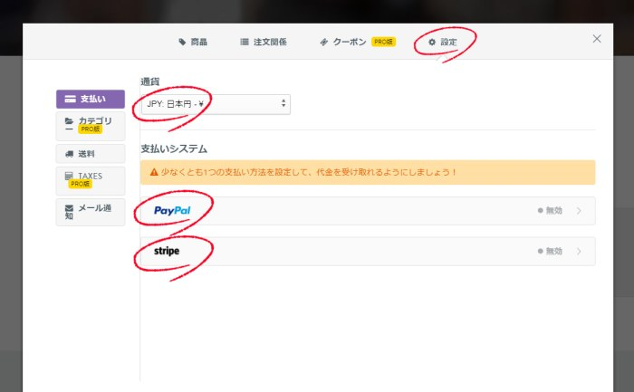「日本円」に変更