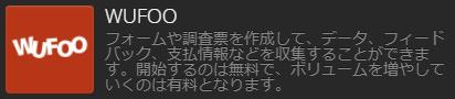 Strikingly 外部アプリ ビジネス WUFOO