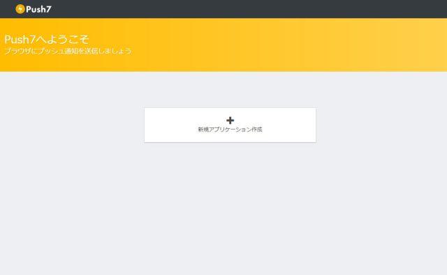 新規アプリケーションの作成