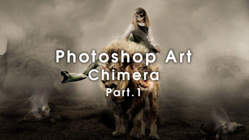 Photoshop アート キメラと少女 チュートリアル【Part.1】