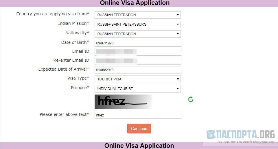 Анкета на визу в Индию онлайн - шаг 2