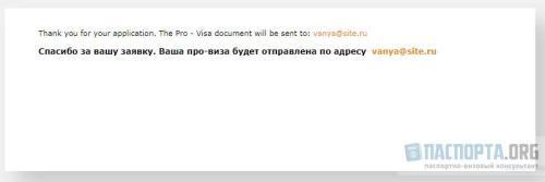 Как оформить про-визу на Кипр самостоятельно? - Шаг 3.