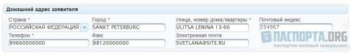 Образец заполнения анкеты на визу в Литву - Шаг 3. Домашний адрес заявителя.