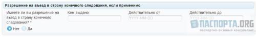 Образец заполнения анкеты на визу в Литву - Шаг 7. Разрешение на въезд в страну конечного следования, если применимо.
