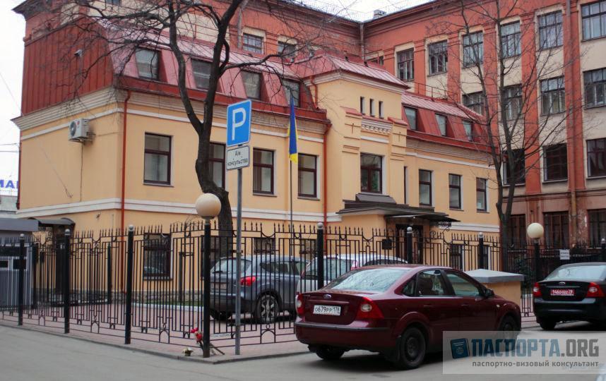Консульство Украины в Санкт-Петербурге