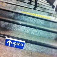 Up!     by Núria Rodríguez feet, metro, passengers, piessengers,