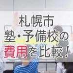 【札幌市】塾や予備校の授業料はいくら?費用を徹底比較