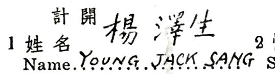 Young Jack Sang