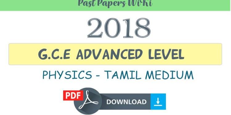 2018 A/L Physics Past Paper