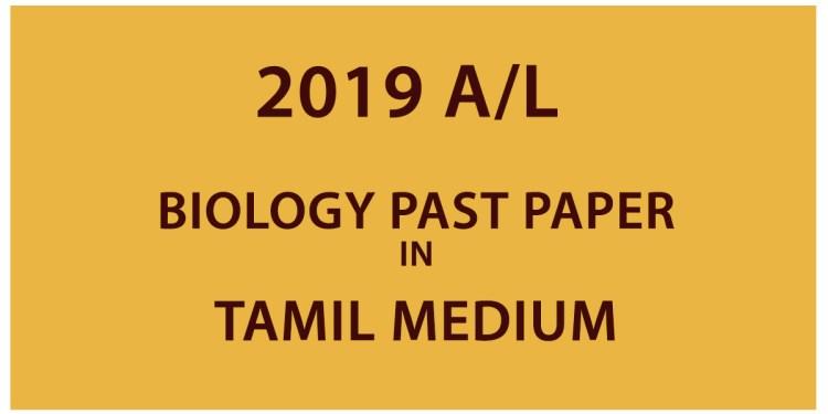 2019 A/L Biology Past Paper - Tamil Medium