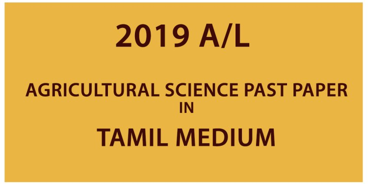 2019 A/L Agricultural Science Past Paper - Tamil Medium