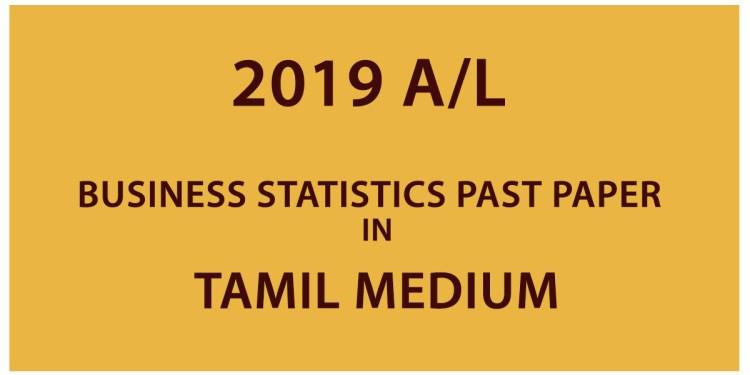 2019 A/L Business statistics Past Paper - Tamil Medium