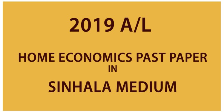 2019 A/L Home Economics Past Paper - Sinhala Medium