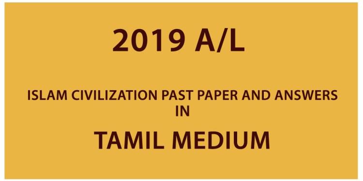 2019 AL Islam Civilization past paper and answers in Tamil Medium