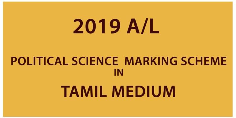 2019 A/L Political Science Marking Scheme - Tamil Medium