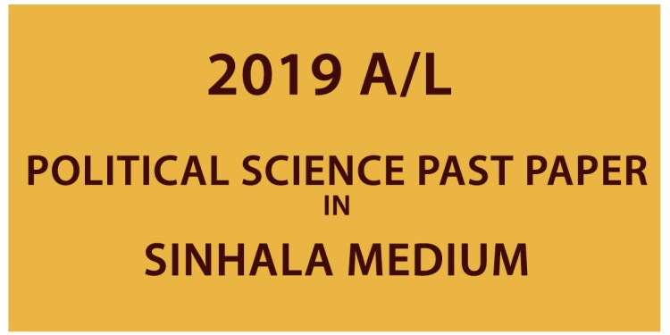 2019 AL Political Science Past Paper in Sinhala Medium